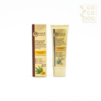 Натурален дневен хидратиращ крем за лице с UV защита
